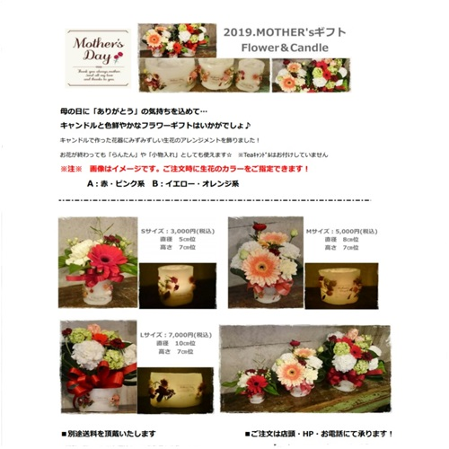 MOTHER'sギフト FLower&Candle