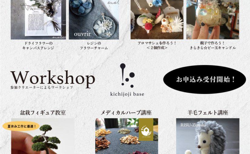イベント出店のお知らせ/kichijoji-base