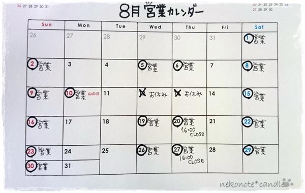 営業カレンダー&近況のご報告